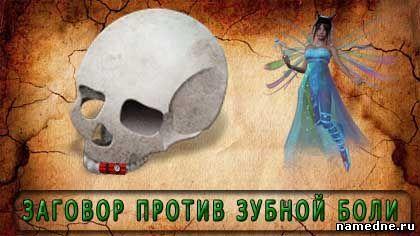фея и череп