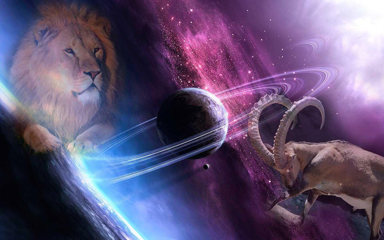 Лев и Козерог