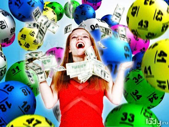 Выигрыш в лотерею