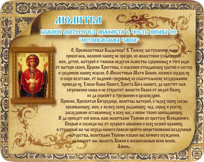 Molitva-chasha