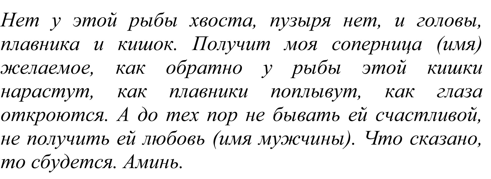 Na-sopernitsu