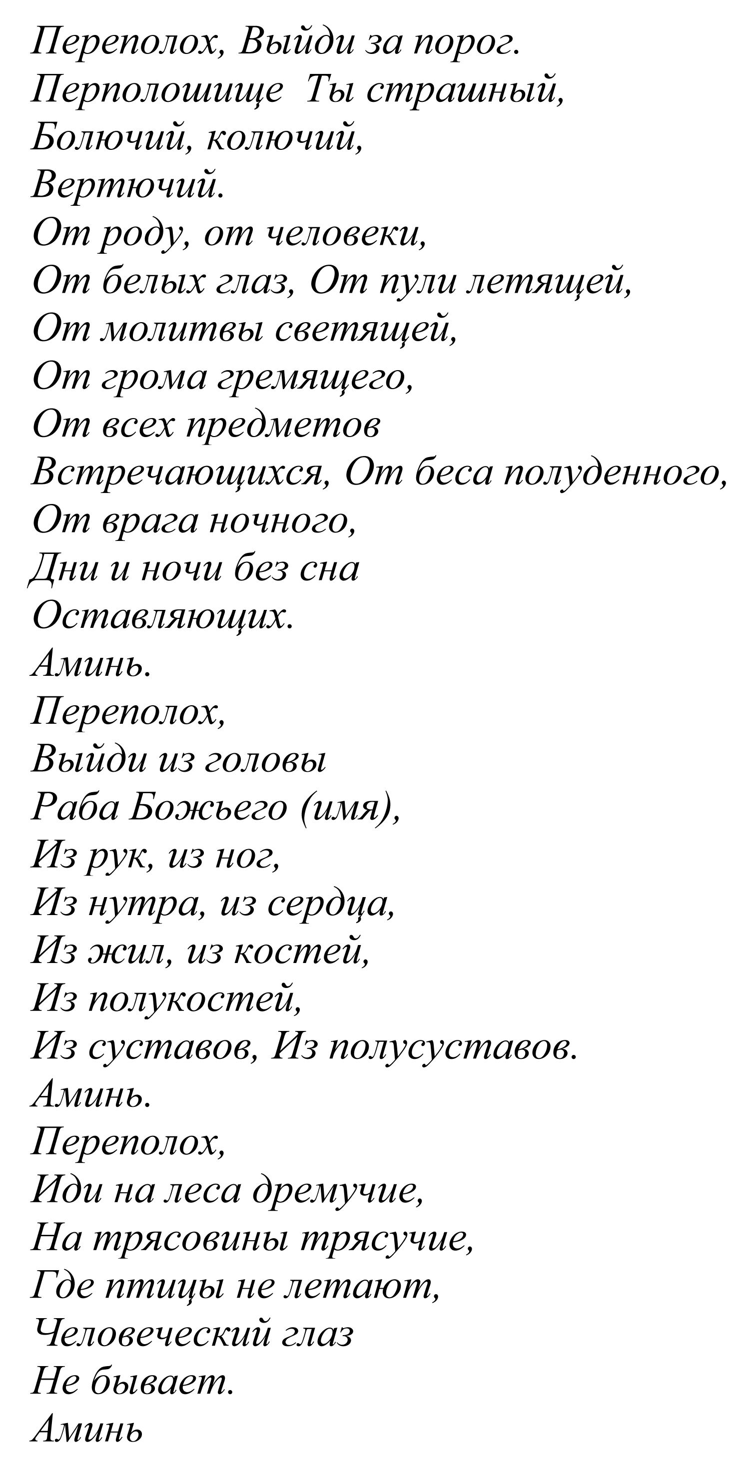 Pesnia