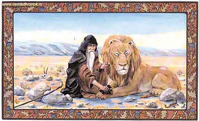 Святой Власий и пустынные звери