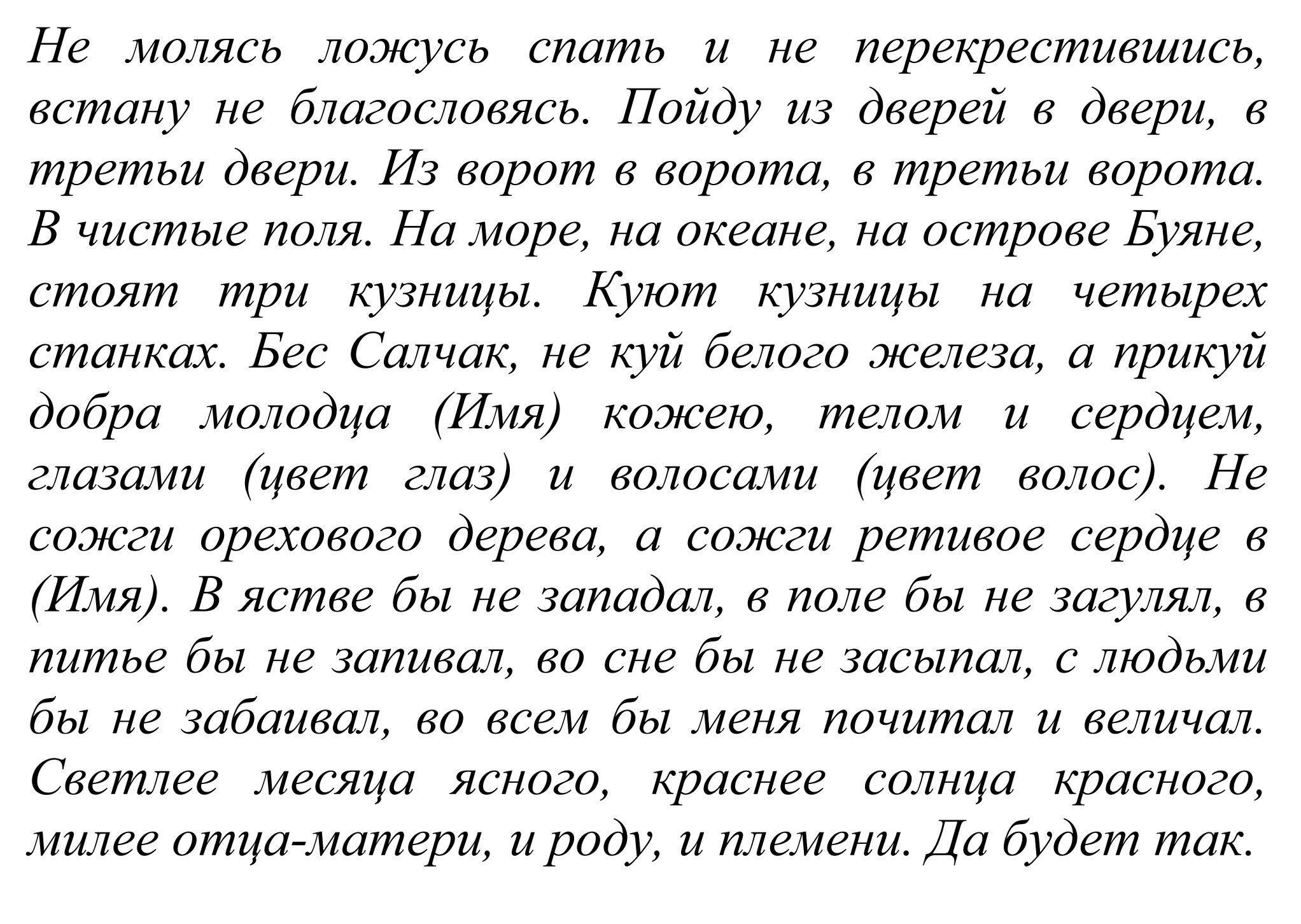 Zagovor1