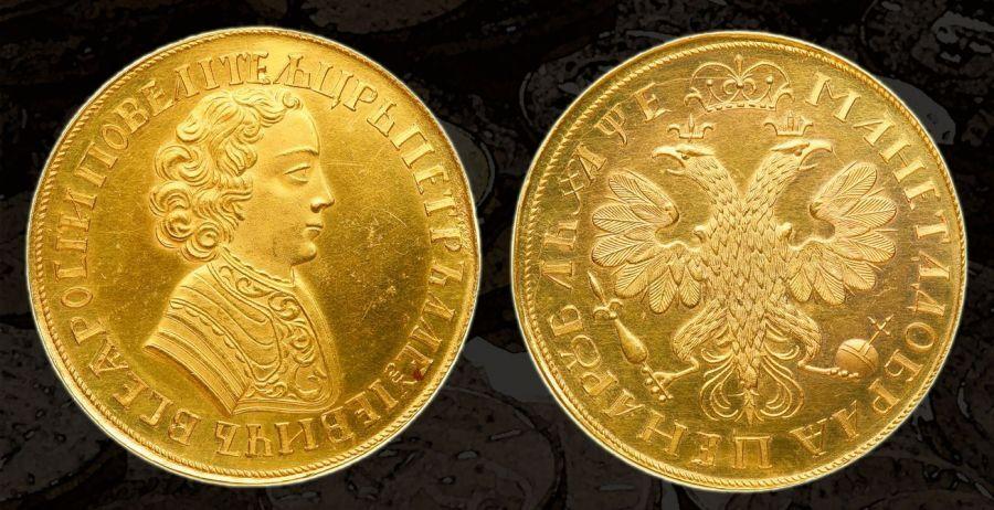 Деньги императора