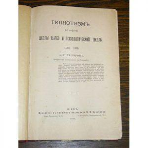 Гипнотизм книги