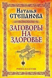 kniga-zagovorov