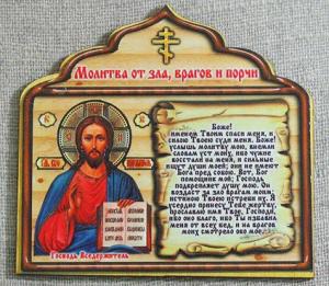 molitva-ot-sglaza