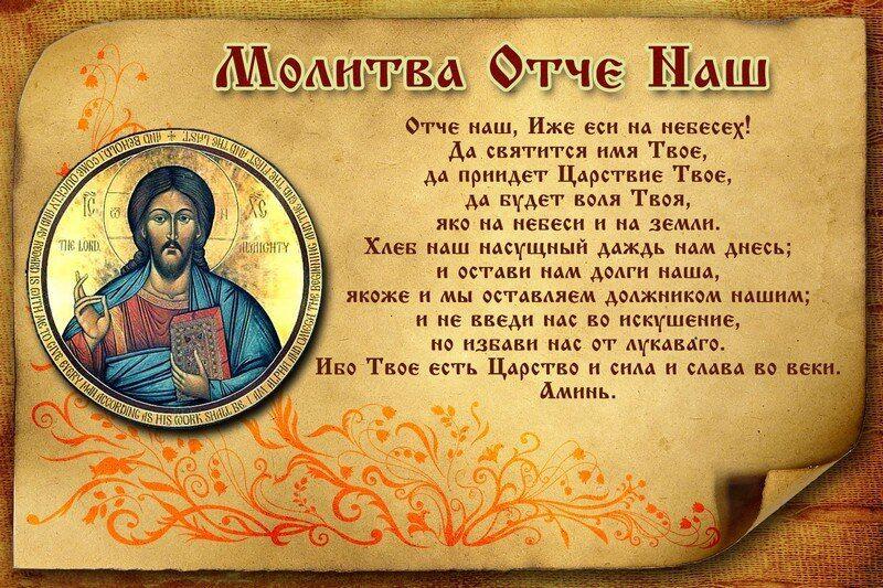Молитва Отче Наш