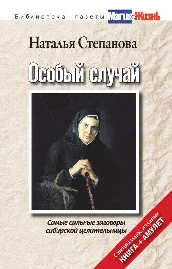 Книга Натальи Степановой
