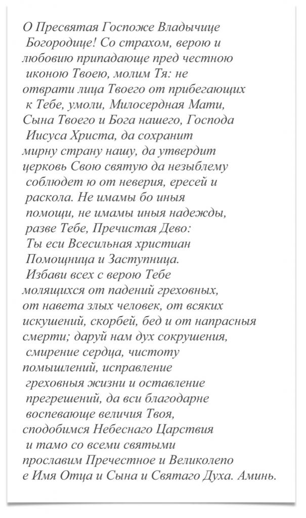 Текст молитвы о помощи в работе Казанской Божьей Матери