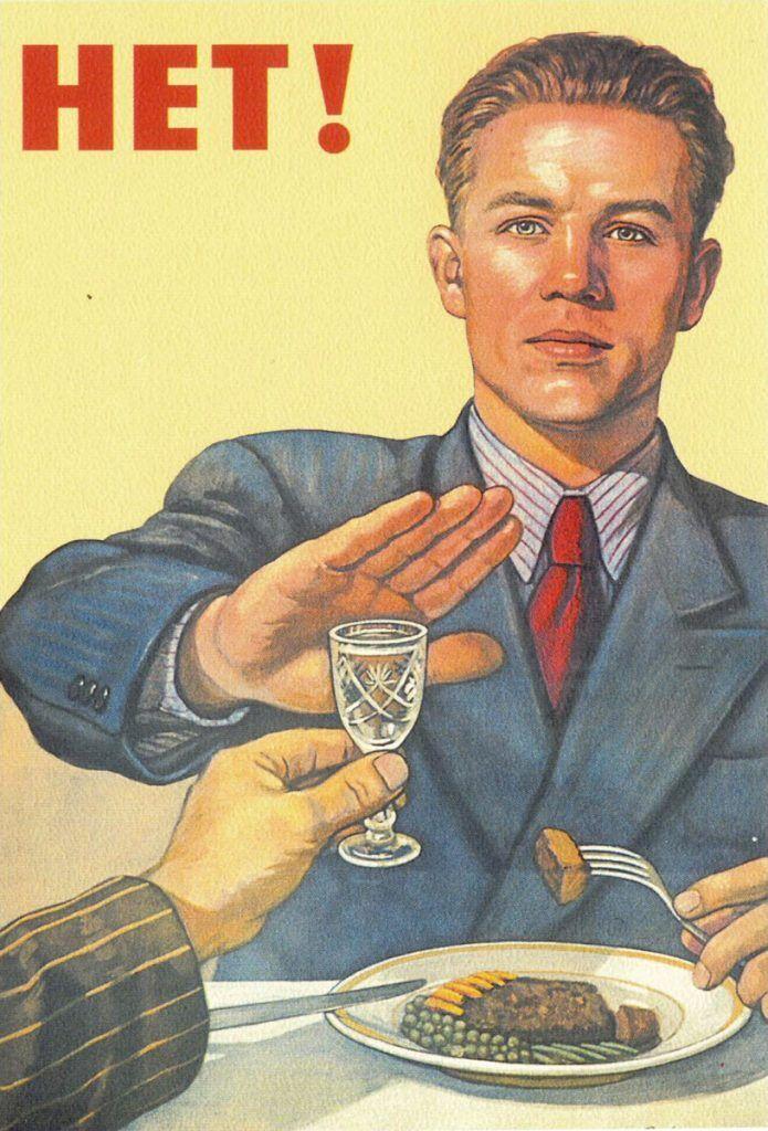 Плакат против пьянства