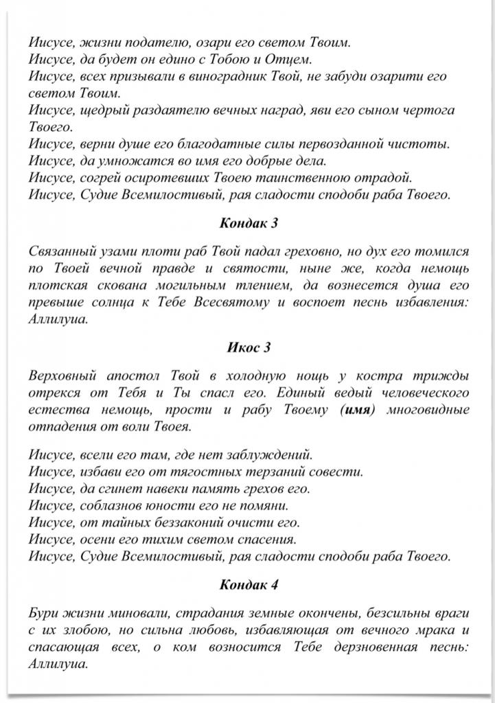 Полный текст молитвы Икос 3