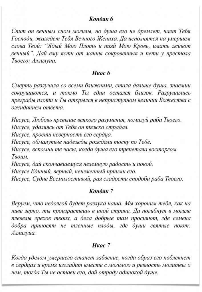 Полный текст молитвы. Икос 6Полный текст молитвы. Икос 6