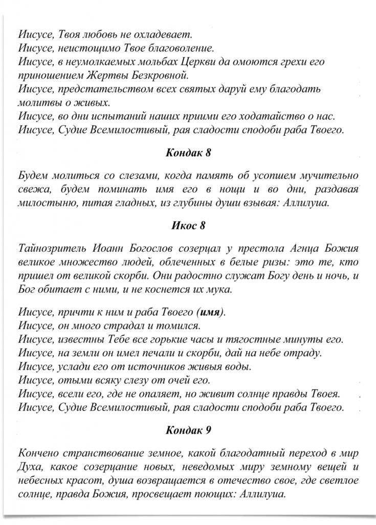 Икос 8