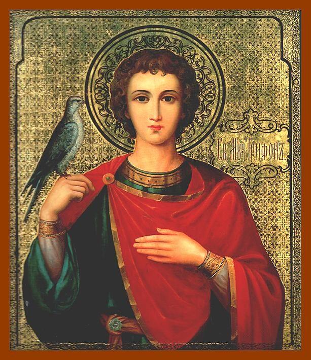 святой трифон мученик