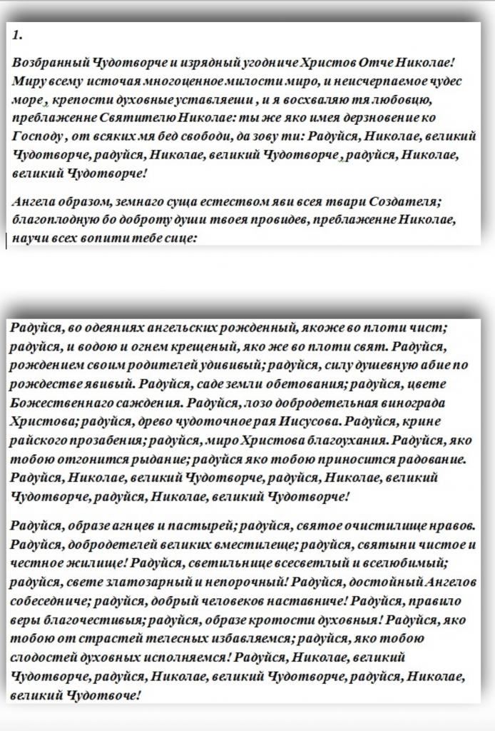 tekst-molitvy-nikolayu-chudotvorcu-o-zdravii