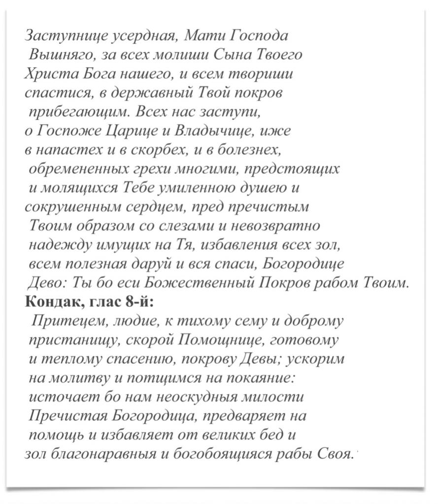 Текст молитвы о здравии Казанской Божьей Матери