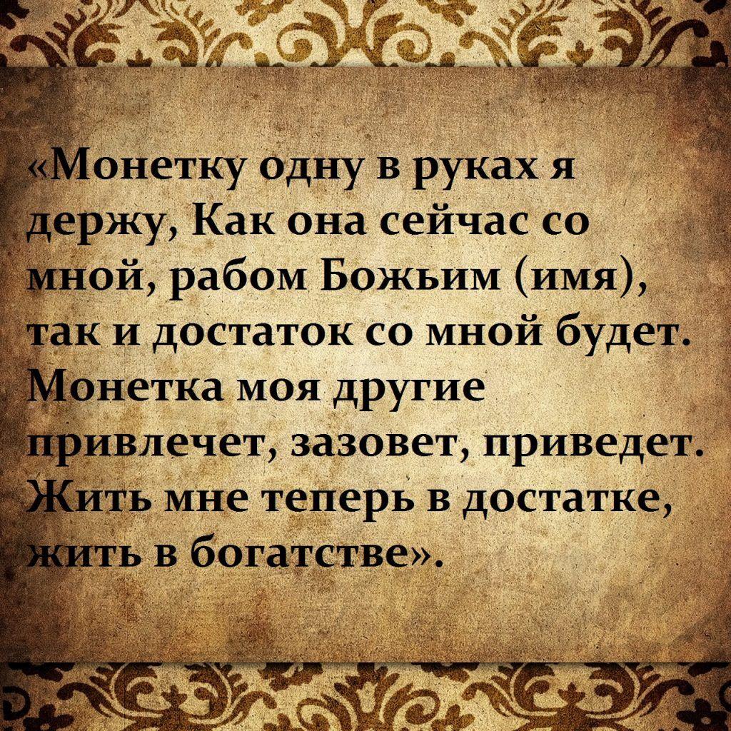 Текст заговора ордынского амулета