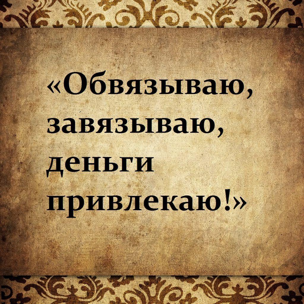 Текст заговора ордынского амулета 2