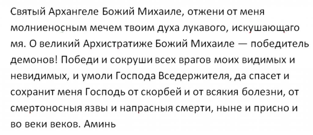 Текст молитвы Архангелу Михаилу