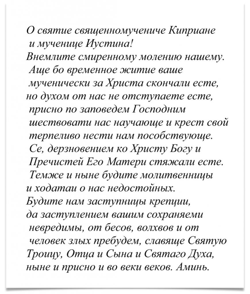 текст молитвы киприану и устинье