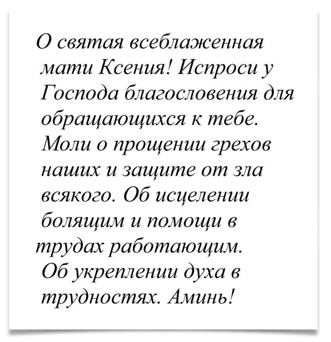 Текст молитвы о работе Ксении Петербужской