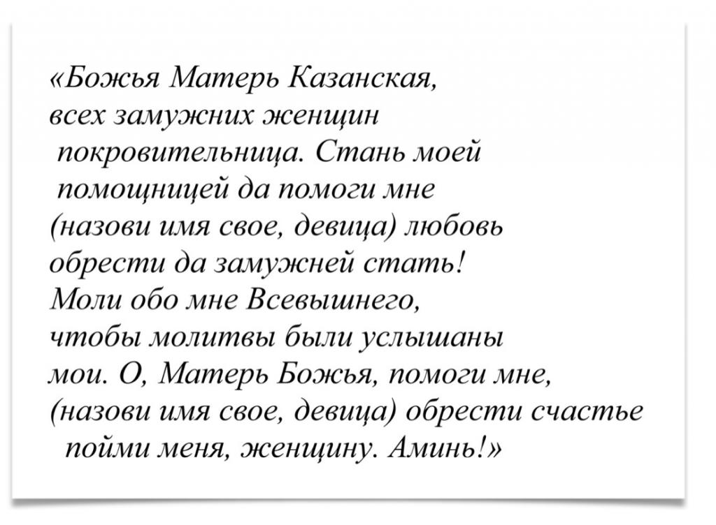текст молитвы о замужестве