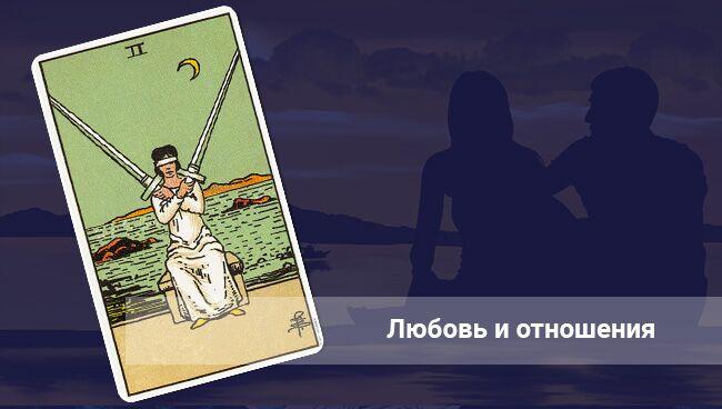 двойка мечей таро значение в отношениях и любви