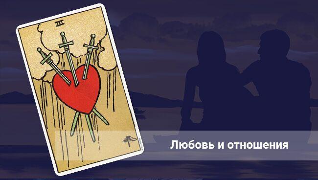 Тройка мечей таро значение в отношениях и любви