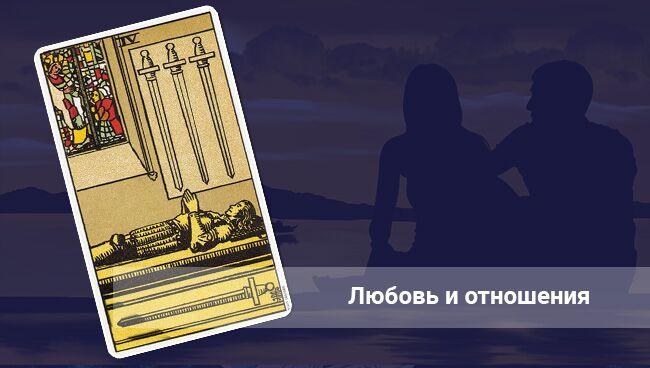Четверка мечей таро значение в любви и отношениях