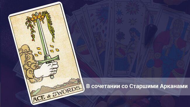 Сочетание карт таро туз мечей со Старшими Арканами