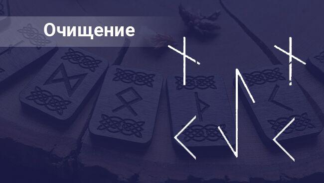 Руническая формула Очищение