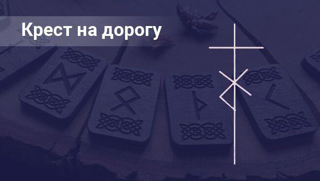 Став «Крест на дорогу»