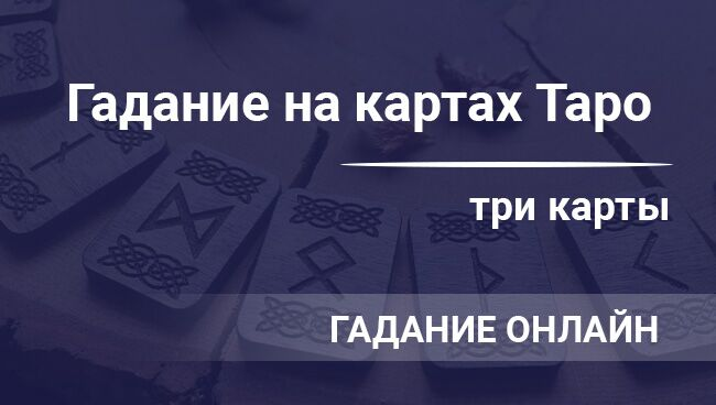 Гадание на картах Таро: три карты