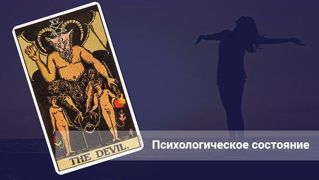 дьявол таро значение в психологическом состоянии