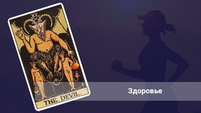 дьявол таро значение в здоровье