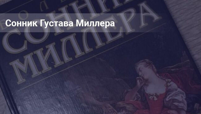 Сонник Густава Миллера