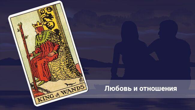 король жезлов таро значение в отношениях