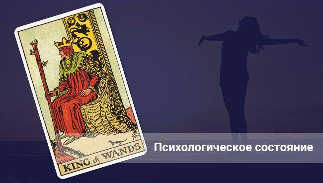 король жезлов таро значение психологическое состояние