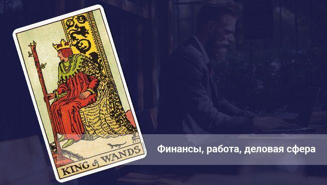 король жезлов таро значение работа