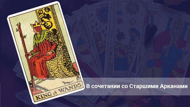 король жезлов таро сочетание Старшие Арканы
