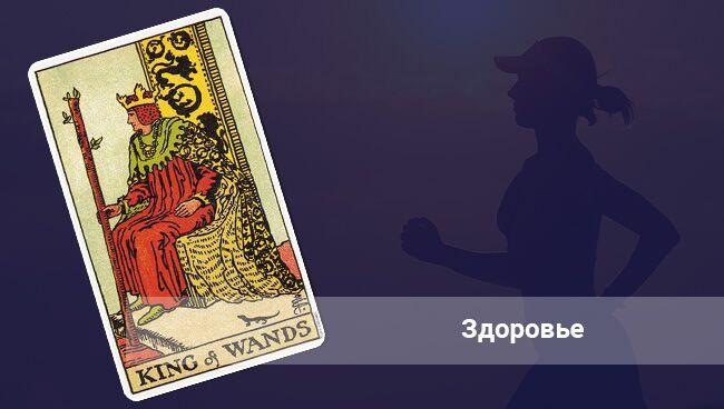 король жезлов таро значение здоровье