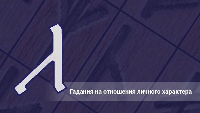 Руна Алатырь значение в отношениях и любви