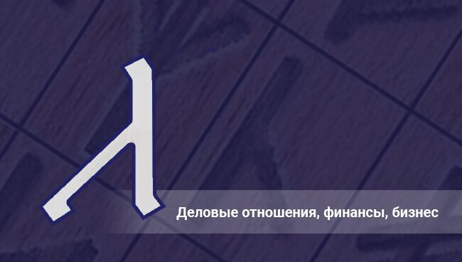 Руна Алатырь значение в работе и бизнесе