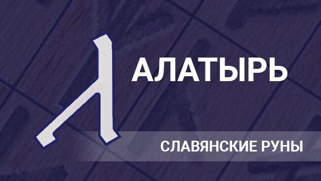 Славянская руна Алатырь значение