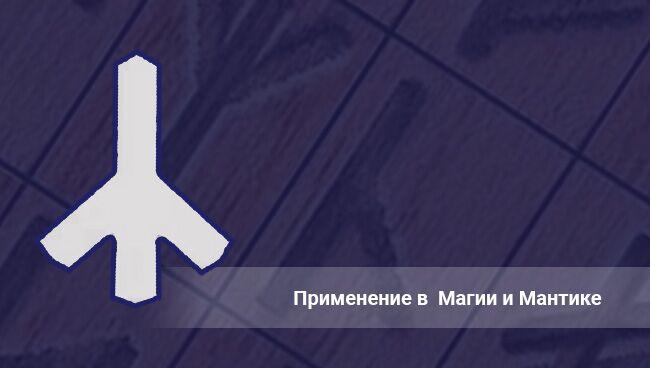 Руна Чернобог в магии и мантике