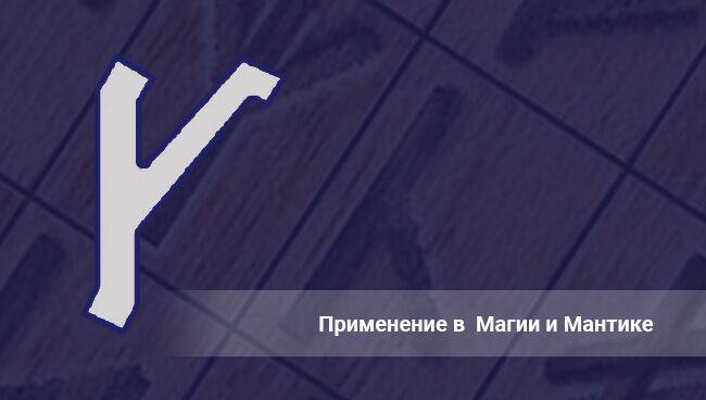 Чистка, отжиг денежного канала руной Крада
