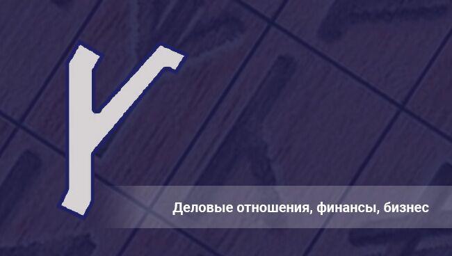 Руна Крада значение в работе и бизнесе