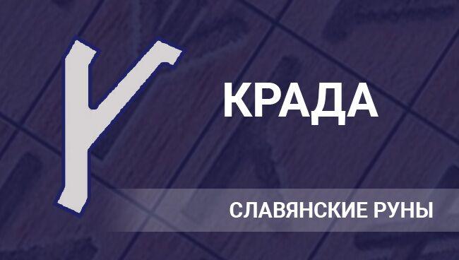 Славянская руна Крада значение